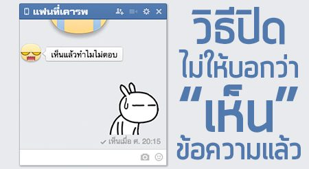 FB-messenger-hide-seen