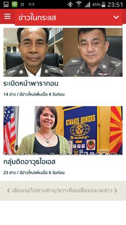 Screenshot_2015-02-13-23-51-38