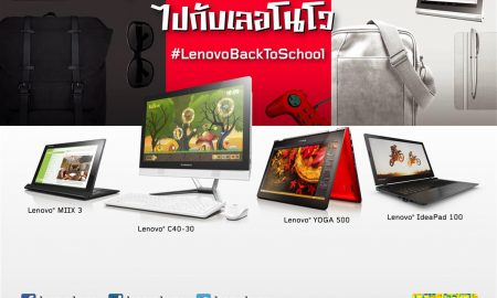 Lenovo welcome to school with a special promotion. For students and students