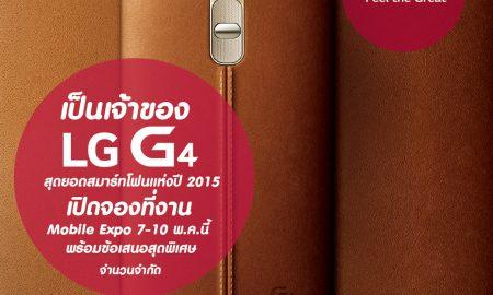 Banner LG G4 LINE OA