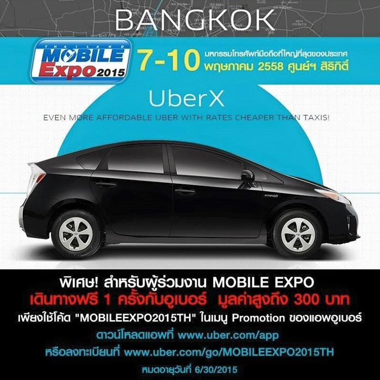 UberX-Mobile-Expo