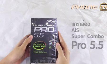 AIS_super_combo_Pro_5_5