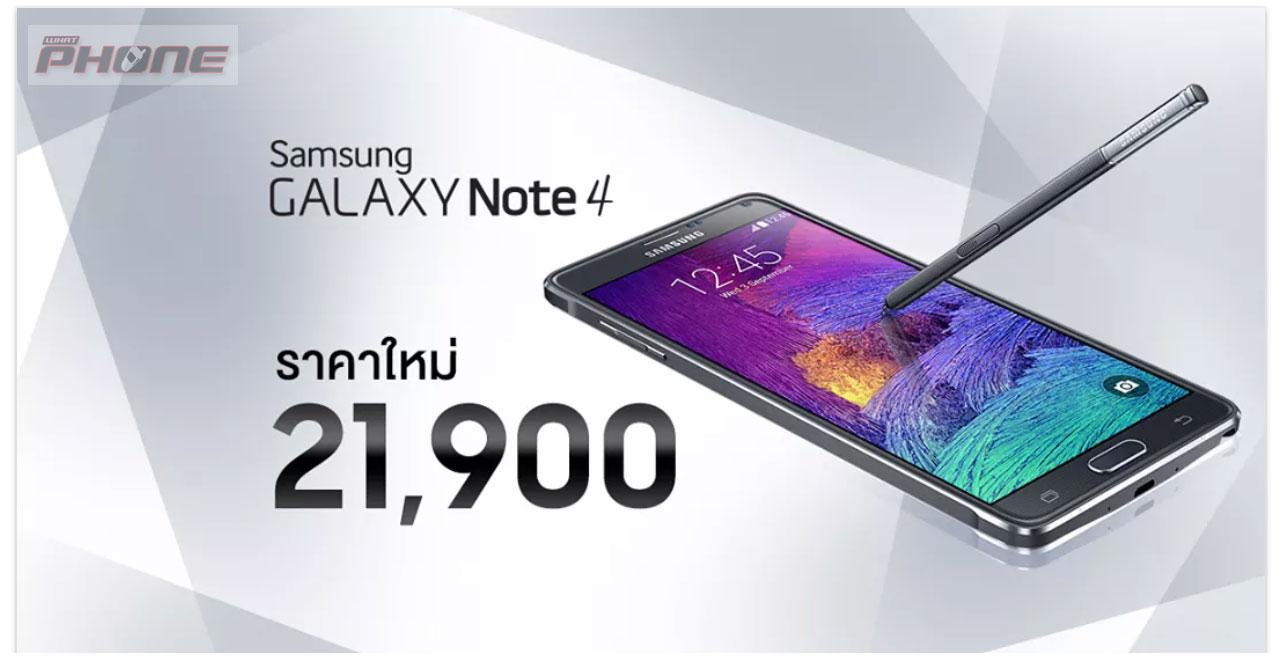 Samsung-Galaxy-Note-4-Price-new