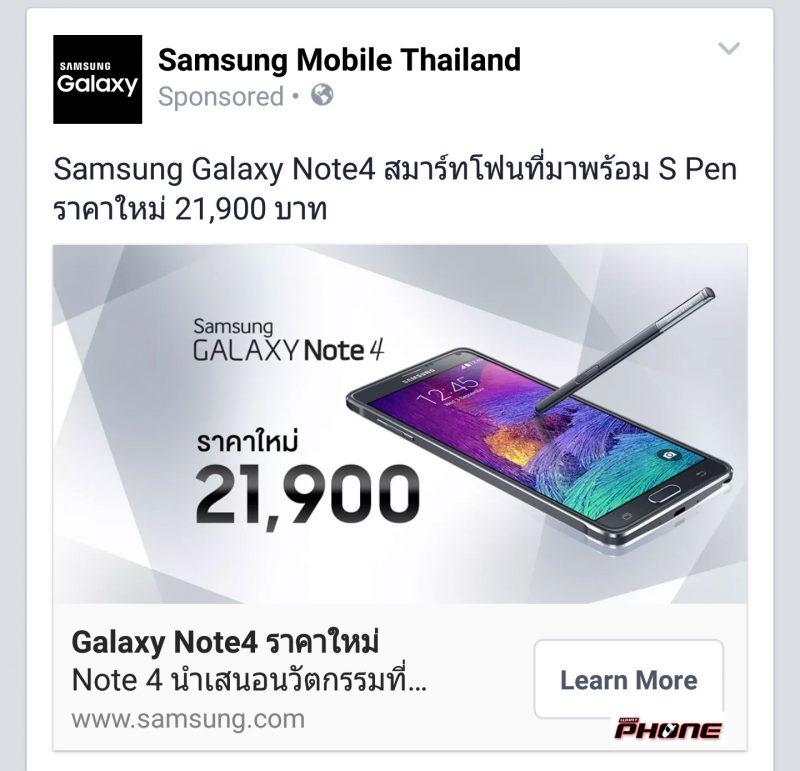 Samsung-GalaxyNote-4-new-price