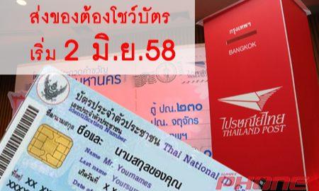 thaiPost-id-card