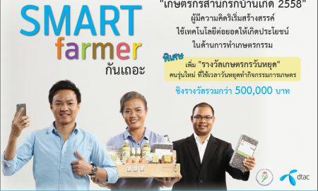 Farmer Award 2015