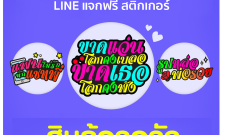 LINE-Siplor