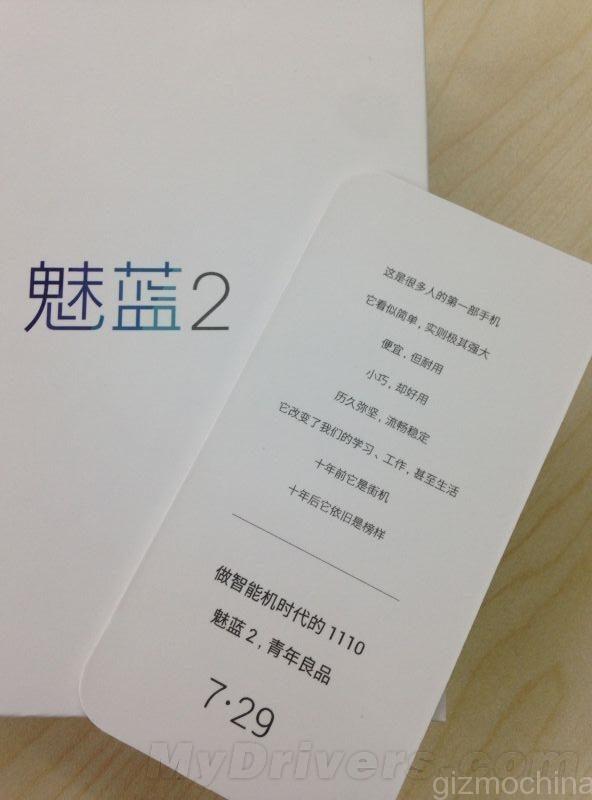 meizu-m2-invite-02
