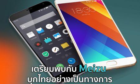Meizu-Thailand