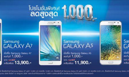 S-eStore Galaxy 1000 baht