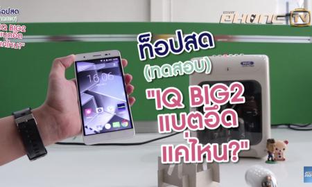 IQ Big 2 Battery Test