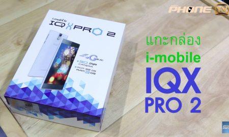 unbox i-mobile IQX PRO 2