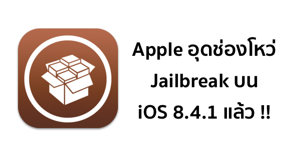 apple-block-taig-jailbreak-ios-8-4-11
