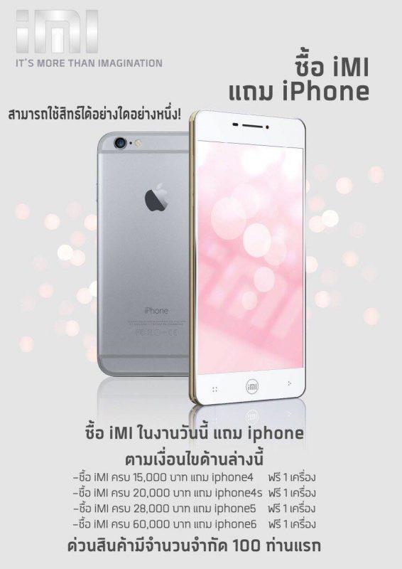 iMI iPhone