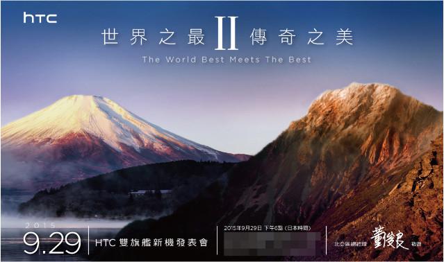 htc-unveil-new-smartphone