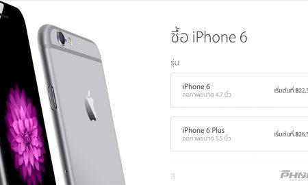 iPhone-6-iPhone-6-Plus-ปรับ-ราคา-ใหม่