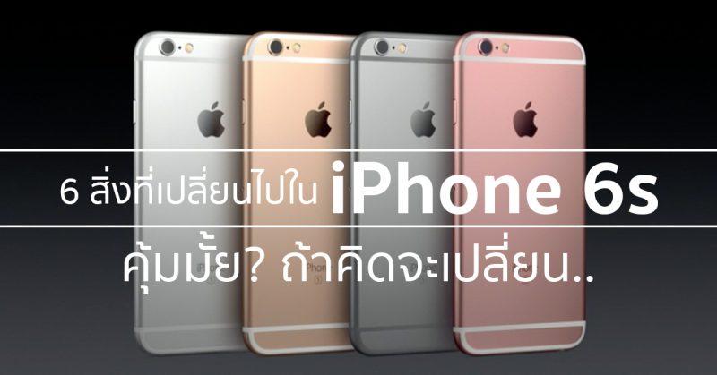 iphone_6s_hero2