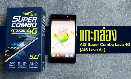 แกะกล่อง-AIS-Super-Combo-Lava-4G-(AIS-Lava-A1)
