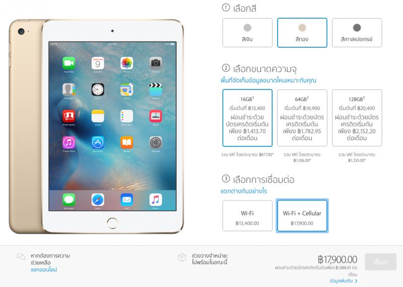 iPad mini 4 - apple