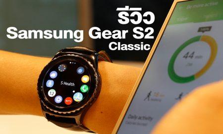 Samsung-Gear-S2-Classic