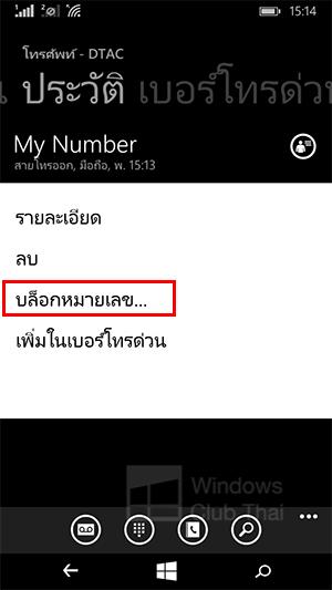 Block-number Lumia Windows Phone