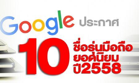 new-google-10-smartphone-2015