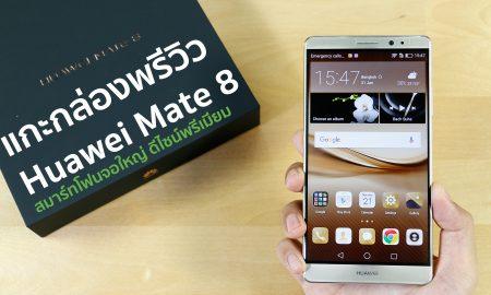 แกะกล่องพรีวิว-Huawei-Mate-8