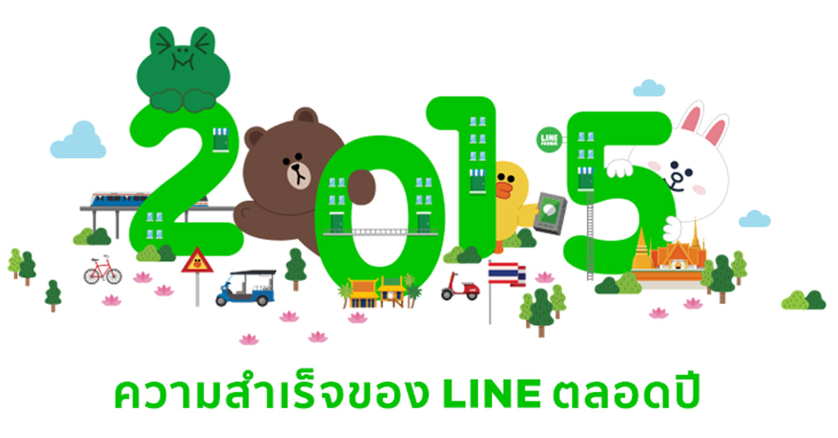 Line-2015
