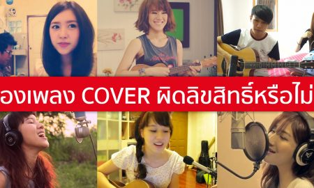 cover-song-privacy