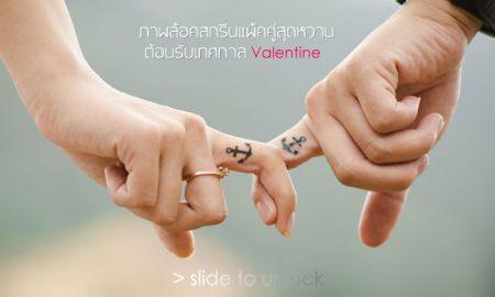 36-couple-lock-screen-15