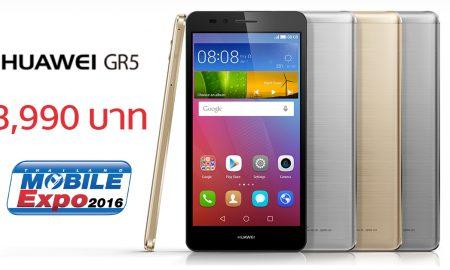 Huawei-GR5-mobileexpo