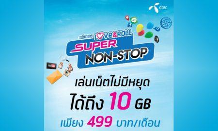 dtac-non-stop