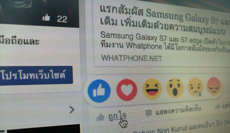 facebook-reaction-desktop