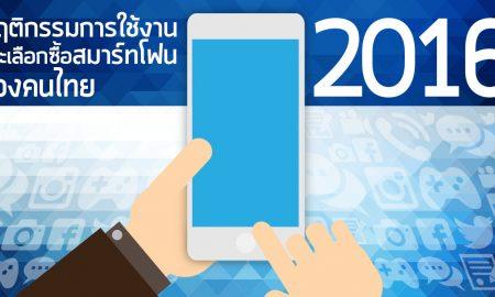 thailand-smartphone-2016