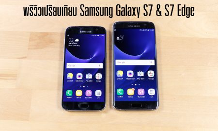 พรีวิวเปรียบเทียบ-Samsung-Galaxy-S7-&-S7-Edge
