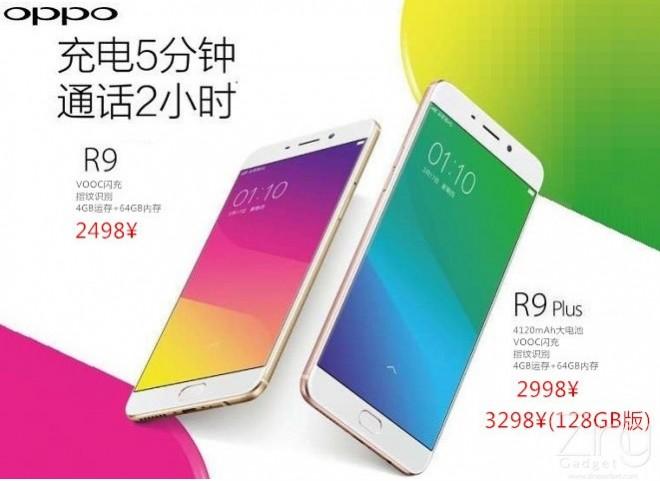 08-oppo-r9-r9-plus-price-02