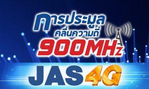JAS4g-900-mhz