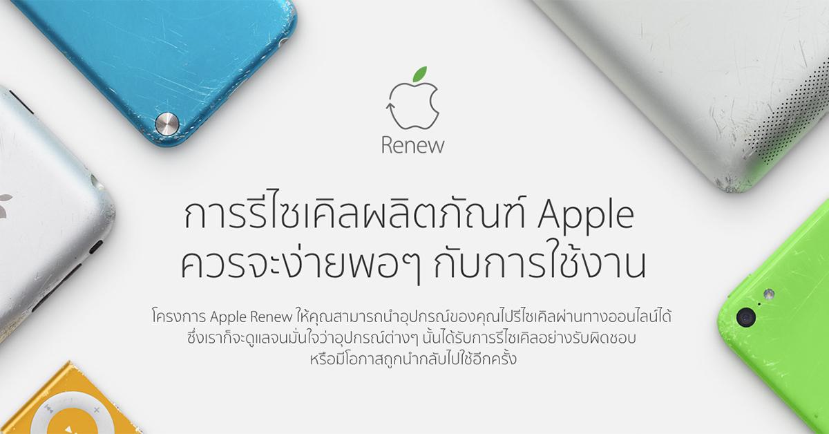 apple-renew