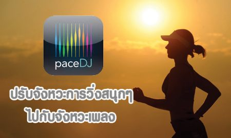 cover pace DJ