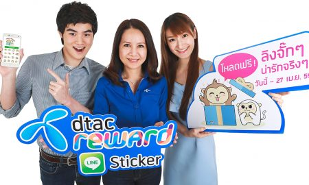 dtac reward LINE Sticker free download