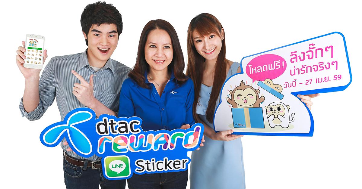 dtac reward LINE Sticker free download