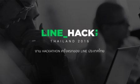 LINE HACK