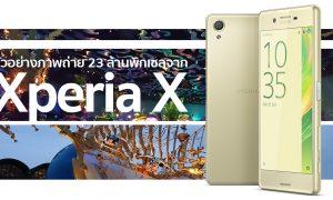 Sony Xperia X 23 MP
