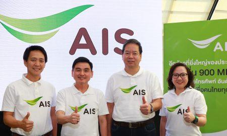 AIS 900 MHz