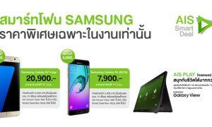 AIS-Samsung-03