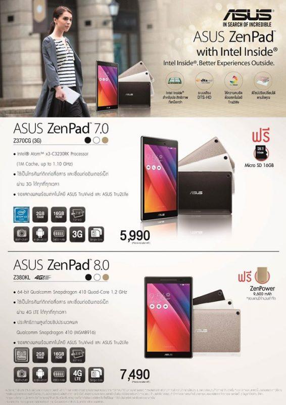 Asus-TME2016-07
