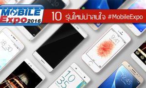 Mobileexpo-01-3