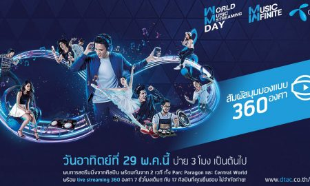 World Music Steaming Day by dtac