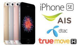 ราคา iPhone SE 3 โอเปอเรเตอร์