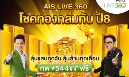 AIS Live 360 - whatphone